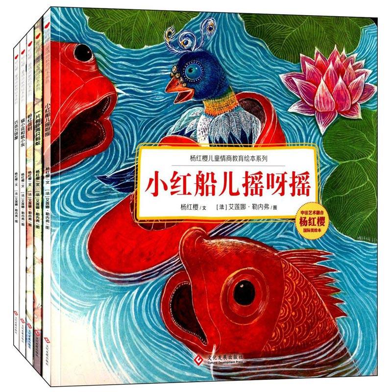 金童星 全5册杨红樱儿童情商教育绘本系列?粉红信封(国际美绘本)
