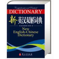 【二手旧书8成新】新 英汉双解词典 《新・英汉双解词典》编写组 9787119077260