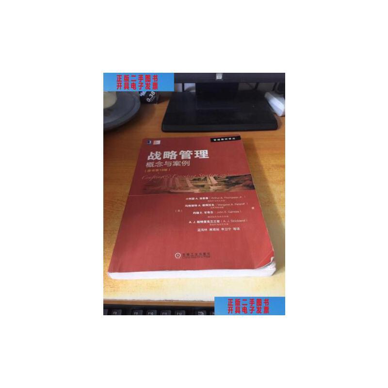 【二手旧书9成新】战略管理:概念与案例(原书第19版) /[美]小阿瑟、[美]玛格丽特