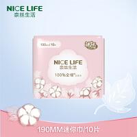 全棉时代奈丝生活护翼迷你卫生巾190MM,10片/包