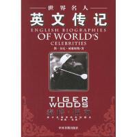 【二手旧书九成新】世界名人英文传记:泰格 伍兹 (美)威廉姆斯 中国书籍出版社 9787506813990