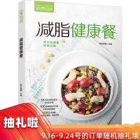 正版 �p脂健康餐 �_巴�N房系列 �p脂食�V搭配 健身�I�B�食��籍 食物卡路里�崃�⒖��籍家常菜食���B生��籍低卡料理家餐���
