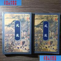【二手旧书9成新】风流(上、下):四大名捕战天王系列 /温瑞安 花城出版社