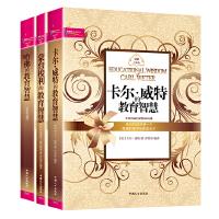 经典家庭教育智慧套装全三册(畅销全球的教育经典,打造天才儿童的家教圣经!超值套装包含:卡尔・威特的教育智慧 蒙台梭利的