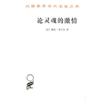 论灵魂的激情(pdf+txt+epub+azw3+mobi电子书在线阅读下载)