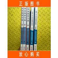 【二手旧书9成新】四快中小学生超强注意力(上下册)+四快高效学习法(全3册)(