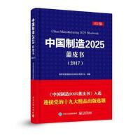 【二手旧书8成新】中国制造2025蓝皮书(2017 国家制造强国建设战略咨询委员会著 9787121310188