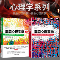 变态心理实录1+2套装全2册 心理咨询健康变态案例精神分裂症人格障碍焦虑症抑郁症躁郁恐惧强迫症社交障碍心理学分析书籍