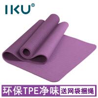 IKU 加厚8MM tpe 标准宽瑜伽垫 环保防滑妈咪瑜珈垫 男女加长运动健身垫子 183cm*61cm*8mm 送背袋