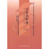 【二手旧书8成新】 公务员制度(2007年版自学考试教材 李如海 9787040223255