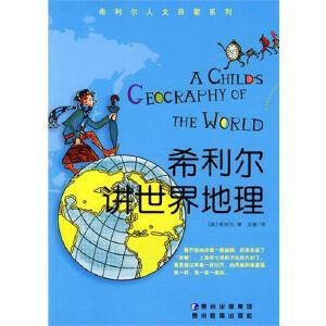 希利尔讲世界地理(电子书)