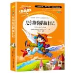 尼尔斯骑鹅旅行记 教育部新课标推荐书目-人生必读书 名师点评 美绘插图版