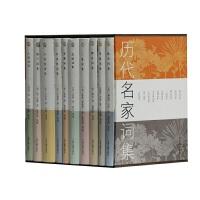 历代名家词集(精装全十册)