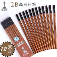 上海中华牌118 2B铅笔高考铅笔考试专用铅笔自动考试铅笔12支装
