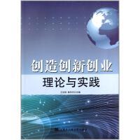 【旧书二手书8新正版】 创造创新创业理论与实践 王世刚, 蔡有杰   9787566106827