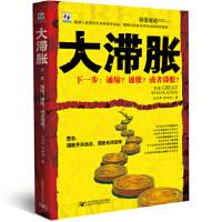 【二手旧书8成新】财富魔戒大系列:大滞胀 比尔李,向咏怡 9787563519538