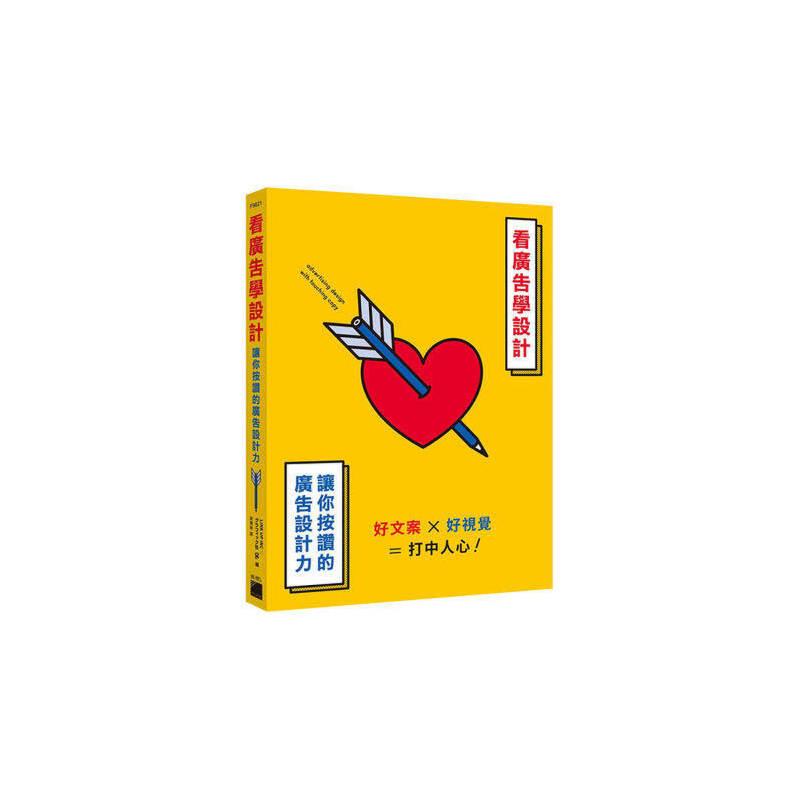 看廣告學設計:讓你按讚的廣告設計力 中文繁体广告设计 看广告学设计