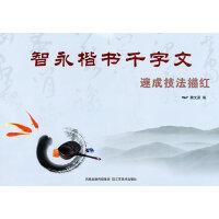 速成技法描红(正8开):智永楷书千字文