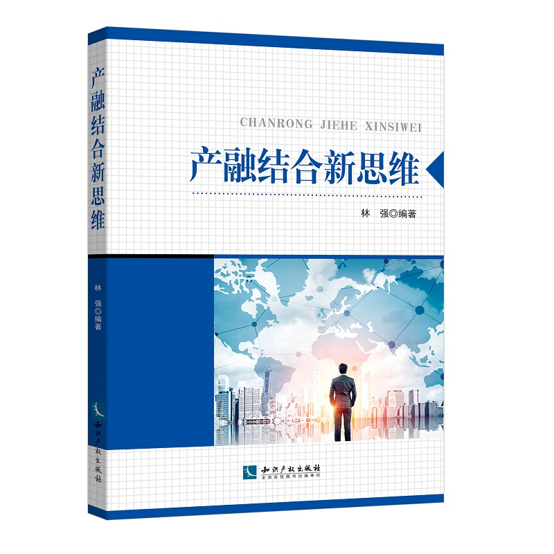 产融结合新思维 本书从信息流、产品流和资金流相互融合的角度,对产融结合与信息科学结合的原理、方法和意义进行阐述,从而形成融合信息流思维的产融结合理论体系