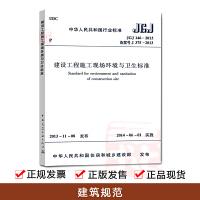 【建筑规范】JGJ146-2013建设工程施工现场环境与卫生标准