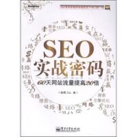 【二手旧书8成新】SEO实战密码:60天网站流量提高20倍 昝辉Zac 9787121120596