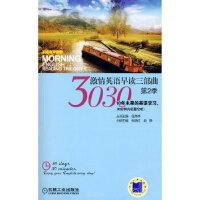 [旧书二手9成新]3030激情英语早读三部曲:第2季(附光盘) 张晓红,赵静 9787111284505 机械工业出版