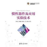 惯性器件及应用实验技术