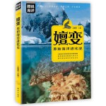图说海洋嬗变:原始海洋进化史