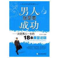 【二手旧书8成新】男人就是要成功 郑正峰 9787807534433