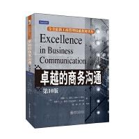 卓越的商务沟通(第10版)
