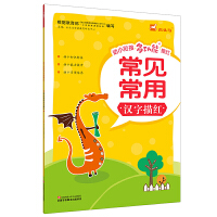 幼小衔接多功能描红・常见常用汉字描红