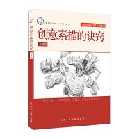 创意素描的诀窍(经典版)――西方经典美术技法译丛