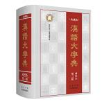 汉语大字典 袖珍本 第二版(全书456万字,全部收录原版字头60000多个。)