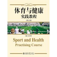 体育与健康・实践教育(第五版)