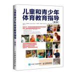 儿童和青少年体育教育指导(第4版)