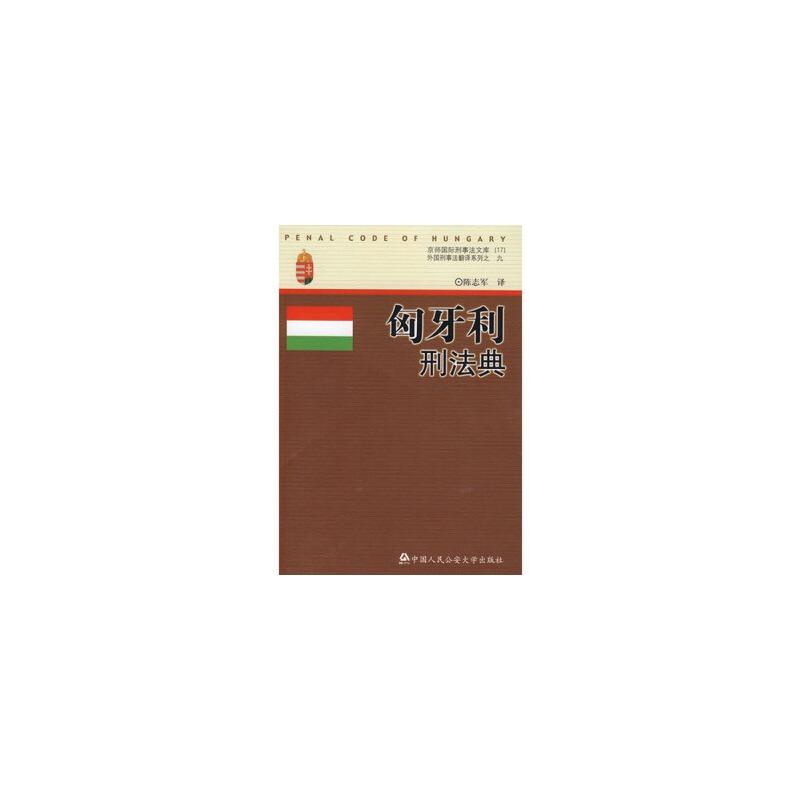 【TH】匈牙利刑法典(京师国际刑事法文库17) 陈志军 中国人民公安大学出版社 9787811390889 亲,全新正版图书,欢迎购买哦!