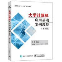 【二手旧书8成新】大学计算机应用基础案例教程(第3版 刘若慧 9787121290343