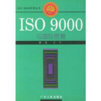 【二手旧书8成新】ISO 9000与国际贸易ISO 9000 廖涵,王平 9787218022598