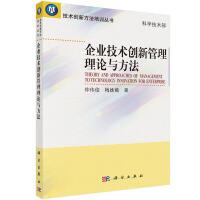 企业技术创新管理理论与方法