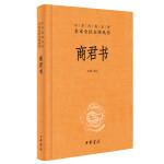 商君书(中华经典名著全本全注全译丛书)