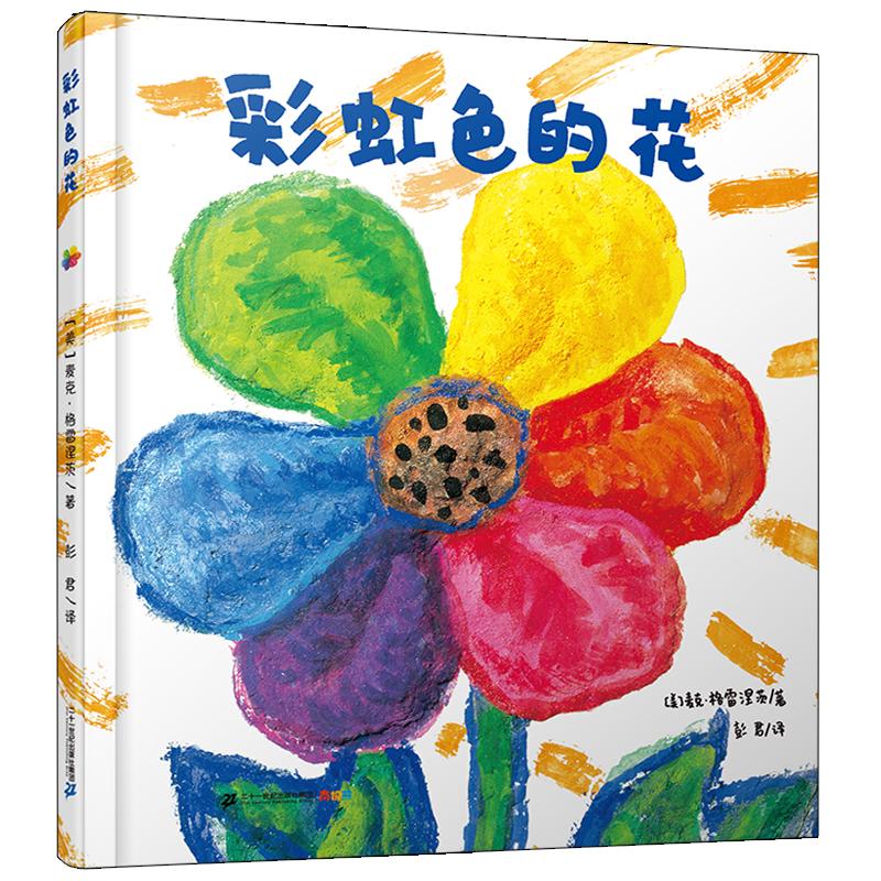 彩虹色的花绘本大师麦克?格雷涅茨作品——生命轮回,唯爱永存