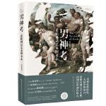 男神考―希腊神话艺术图文志