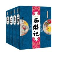四大名著图文典藏-西游记 全四册(大字全本注释版)