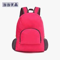 当当优品 升级款带耳机插孔便携双肩包 可折叠户外旅行登山包 皮肤包 玫红
