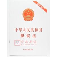 正版 中华人民共和国煤炭法 2016新修订版 中国法制出版社