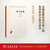 哲学辞典(全两册)(汉译名著本)