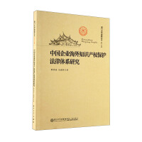 中国企业海外知识产权保护法律体系研究
