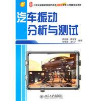 【二手旧书8成新】汽车振动分析与测试 周长城 9787301185247