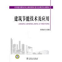 中国建设教育协会继续教育委员会推荐培训教材 建筑节能技术及应用