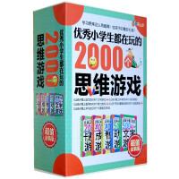 优秀小学生都在玩的2000个思维游戏(5本盒装)